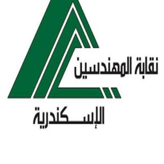 نقابة المهندسين بالاسكندرية